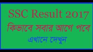 SSC Result 2017 bd www.eduresultsbd.com