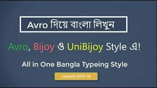 All in One Bangla Typing Layout Style here Avro, Bijoy and UniBijoy in Avro 5.5 [Bangla]