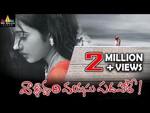 Xxx Mp4 Valliddari Vayasu Padahare Full Movie Tarun Chandra Devaki Sri Balaji Video 3gp Sex