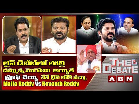High Voltage Debate Between Revanth Reddy Vs Minister Malla Reddy Over Land Grabbing Allegations