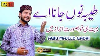 TAIBA NU JAWNA AY || NEW KALAM || AQIB MAJEED QADRI || OFFICIAL VIDEO - 2018