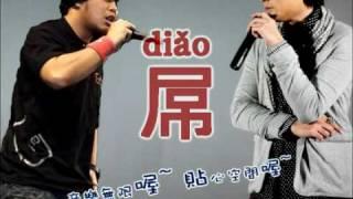 周杰倫的屌-黃明志 Namewee Rap Jay Chau