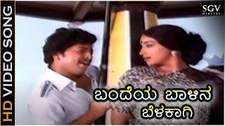 Bandeya Baalina Belakaagi Kannada Song | Avala Hejje Kannada Movie | Dr Vishnuvardhan | Lakshmi
