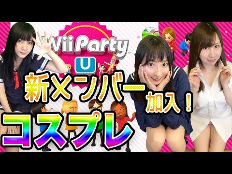Xxx Mp4 【Wii Party U】コスプレ!新メンバー!グラドル・緒方咲加入!みつけてMii! 5【ゲーム女子ちゃんねる!】 3gp Sex