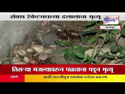 Xxx Mp4 NAGPUR SEX RACKET AGENT DIED AFTER FALLING FROM BUILDING DURING RAID 3gp Sex