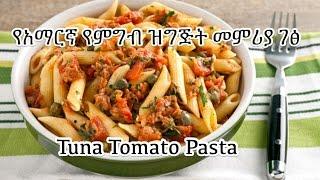 የአማርኛ የምግብ ዝግጅት መምሪያ ገፅ - Tuna & Tomato Pasta Sauce