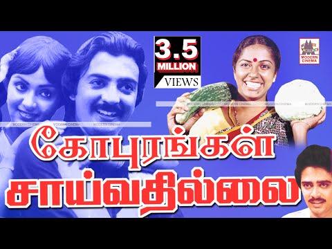 Gopurangal Saivathillai Full Movie Hd  மோகன் சுகாசினி நடித்த கோபுரங்கள் சாய்வதில்லை