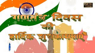 Happy Republic Day in Hindi,26 January 2018,Wishes,Animated Greetings,Whatsapp Status Video Download