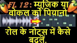 FL STUDIO 12 - Converting any Song or  Vocal into Notes of Piano role  - Hindi