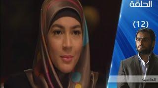Episode 12 - Al Da3eya Series | الحلقة الثانية عشر - مسلسل الداعية