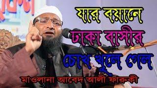 যার বয়ানে ঢাকা বাসীর চোখ খুলে গেল মাওলানা আবেদ আলি ফারুকী New Bangla Waz 2018 islamic tv 01712830487