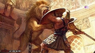 أقوي  6 مصارعين فى روما القديمة خلدهم التاريخ - بينهم امرأة !!