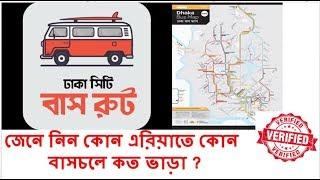 Dhaka City Bus Route | ঢাকা শহরের কোন রুটে কোন বাস চলে জেনে নিন | Easy Tube
