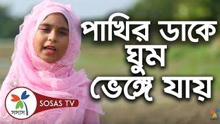 Song: Pakhir dake | Misti shurer resh | Bangla kids Song by Uchcharon & Sosas