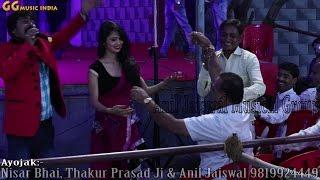लड़की ने स्टेज से उतर कर किया डांस हूआ हंगामा, Live Performance By Nagendra Ujala