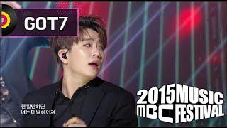 [2015 MBC Music festival] 2015 MBC 가요대제전 - GOT7 - If You Do, 갓세븐 - 니가하면 20151231