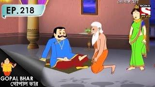 Gopal Bhar (Bangla) - গোপাল ভার (Bengali) - Ep 218 - Bhoyer Chote