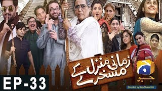 Zamani Manzil Kay Maskharay - Episode 33 | HAR PAL GEO
