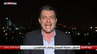 العراق.. معركة الموصل وملف المفقودين