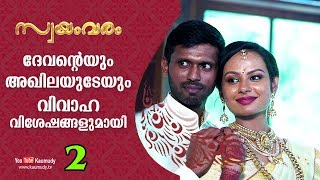 Wedding moments of Devan and Akhila   Swayamvaram EP 302   Part 02    Kaumudy TV