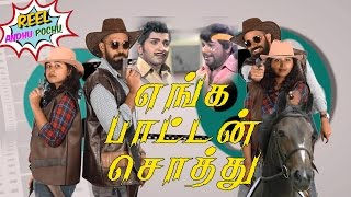 Reel Anthu Pochu Epi 15   Enga Paatan Sothu   Old movie review   Madras Central