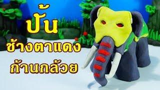 ช้างตาแดง ช้างก้านกล้วย ปั้นแป้งโดว์ ปั้นดินน้ำมัน l ช้าง ช้าง ช้าง ช้าง น้องเคยเห็นช้างหรือเปล่า