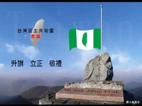 台灣國旗,升旗開始立正敬禮