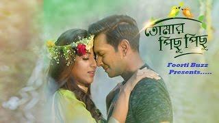 Tomar Pichu Pichu 2017 Bangla Valentines Natok Ft. Tahsan & Mim | Valentine Bangla Natok | Full HD