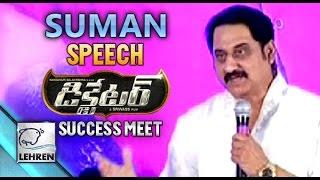 Suman Speech At Dictator Success Meet | Telugu Movie | Nandamuri Balakrishna | Lehren Telugu