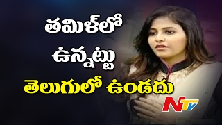 Anjali about difference betwwen Telugu & Tamil Film Industries || Chitrangada || NTV