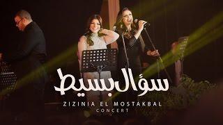 Assala & Angham - Soaal Basit[ Zizinia El Mostakbal Concert ] أصاله & انغام - سؤال بسيط