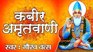 Kabeer Amritwani॥ Best & श्रेष्ठ निर्गुण भजन 2017॥ Gaurav Vats || Meaningful Bhajan # Ambey Bhakti
