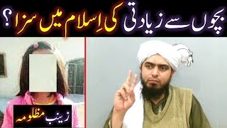 ZAINAB jesay BACHON say ZIYADATI kernay walon ki ISLAM main SAZA ??? (Recorded on 21-Dec-2013)