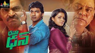 Dhana Dhan Full Movie | Telugu Latest Full Length Movies 2016 | Vaibhav, Remya | Sri Balaji Video