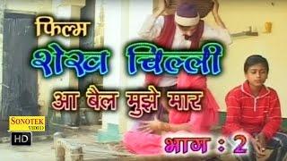 Shekhachilli Ke Karname V0l 2 || शेखचिल्ली के कारनामें भाग 2 || Hindi Comedy Funny Movies Film