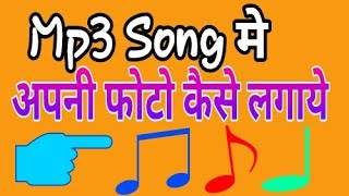 How To Add Photo in Mp3 Song / MP3 Song Me Apani  Phato Kaise lagaye