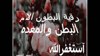 رقية البطون آلام البطن والمعده أحمد العجمي