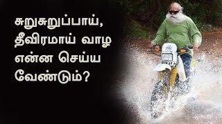 சுறுசுறுப்பாய், தீவிரமாய் வாழ என்ன செய்ய வேண்டும்?   How To Be Intense?   Sadhguru Tamil