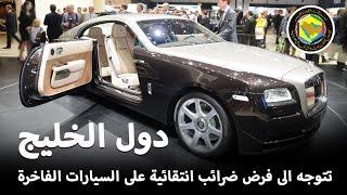 """""""مصادر"""" توجه الى فرض ضرائب على السيارات الفاخرة في دول الخليج"""