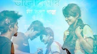 Bhalobashar Na Bola Golpo | Bangla Short Film | Fairooz Rahman | 2017