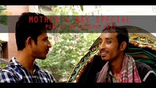 Mother's Day Special । Public Interview 2017 । নাটাই Films