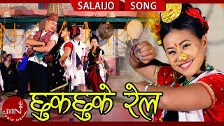 New Salaijo Song 2075/2018 | Chhuk Chhuke Rel - Ishan Pun Magar &  Devi Gharti Ft. Aarushi Magar