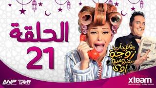 مسلسل يوميات زوجة مفروسة أوى - الحلقة الحادية والعشرون ( 21 ) - بطولة داليا البحيرى وخالد سرحان