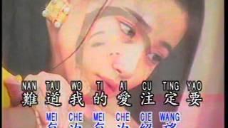 永远是你 Yong Yuan Shi Ni (優必勝 U-Best Production)