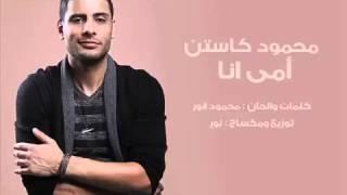 محمود كاستن امى انا Mahmoud Kastan Ommy ana