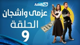 Azmi We Ashgan Series - Episode 9 | مسلسل عزمي وأشجان - الحلقة 9 التاسعة