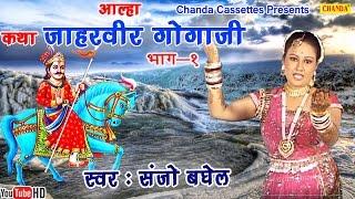 आल्हा    कथा जाहरवीर गोगाजी की    Sanjo Bhagel    Most Popular  Story of Gorakhnath