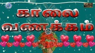 Good Morning Wishes in Tamil, Good Morning Images for Lover, Whatsapp Video Download