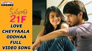 Love Cheyyaala Oddhaa Full Video Song    Kumari 21F   Devi Sri Prasad, Raj Tarun, Hebah Patel