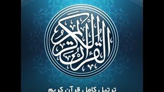 4- سوره مبارکه نساء، با ترجمه گویای فارسی-Tartil Surah Al-Nesa, with Farsi audio translation